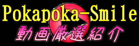無料動画を厳選紹介!超ひまつぶしサイト|PokaPoka-Smile