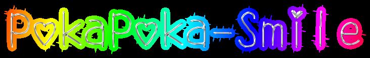 楽しく時間を潰せる情報サイト|PokaPoka-Smile